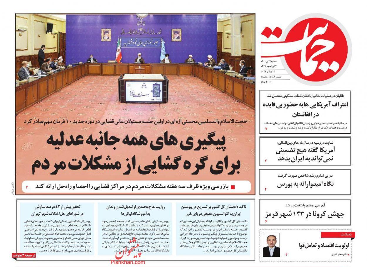 عناوین اخبار روزنامه حمایت در روز سهشنبه ۲۲ تیر