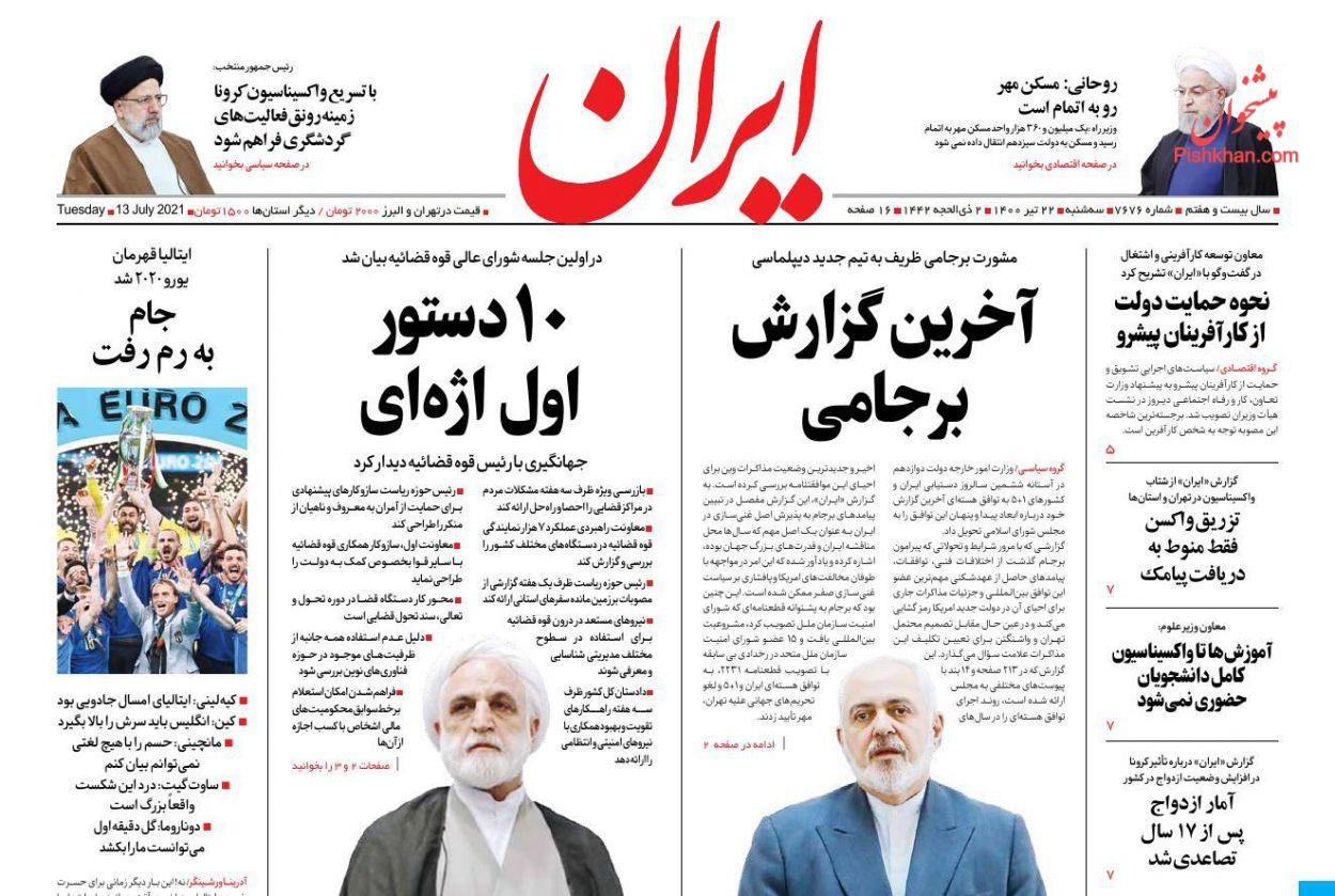 عناوین اخبار روزنامه ایران در روز سهشنبه ۲۲ تیر