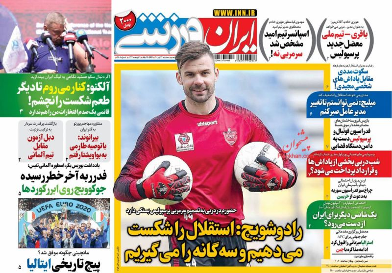 عناوین اخبار روزنامه ایران ورزشی در روز سهشنبه ۲۲ تیر