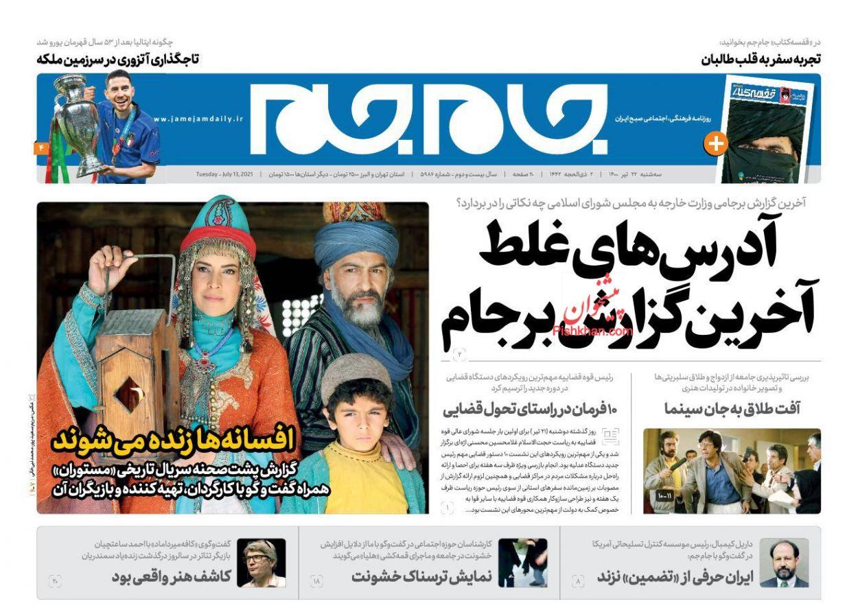 عناوین اخبار روزنامه جام جم در روز سهشنبه ۲۲ تیر