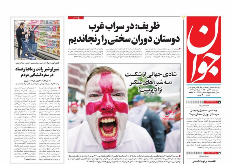عناوین اخبار روزنامه جوان در روز سهشنبه ۲۲ تیر