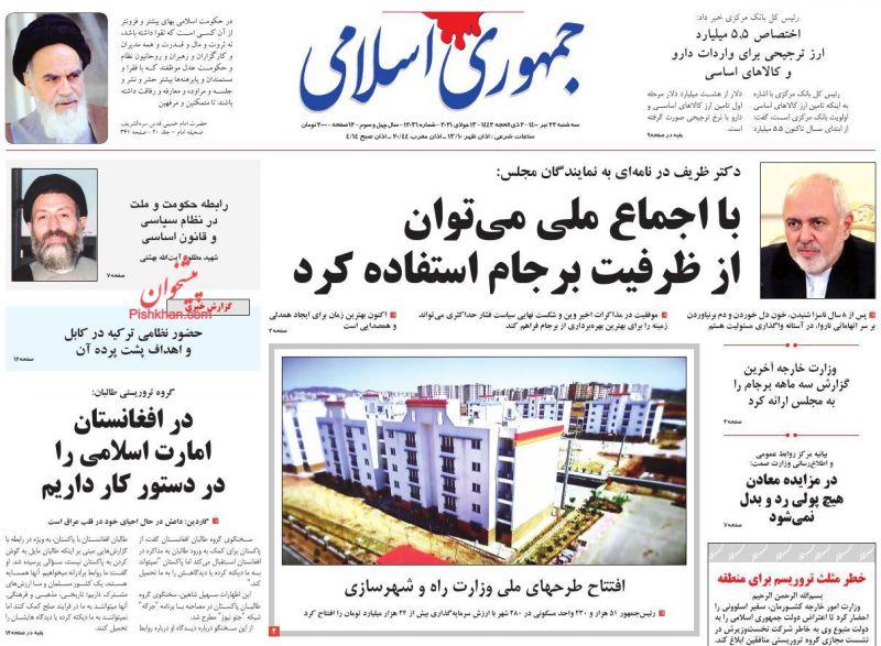 عناوین اخبار روزنامه جمهوری اسلامی در روز سهشنبه ۲۲ تیر