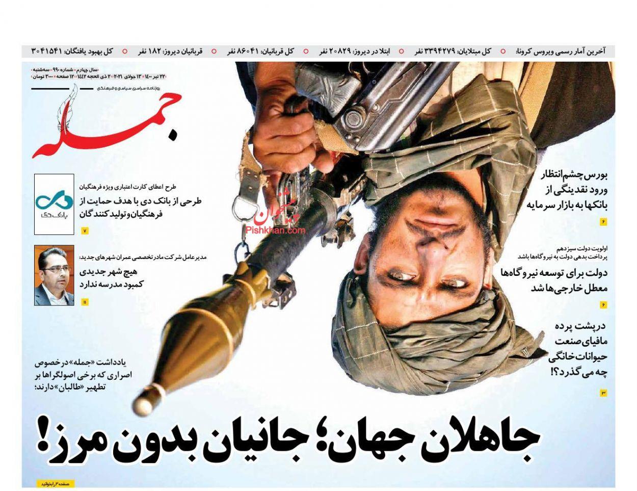 عناوین اخبار روزنامه جمله در روز سهشنبه ۲۲ تیر