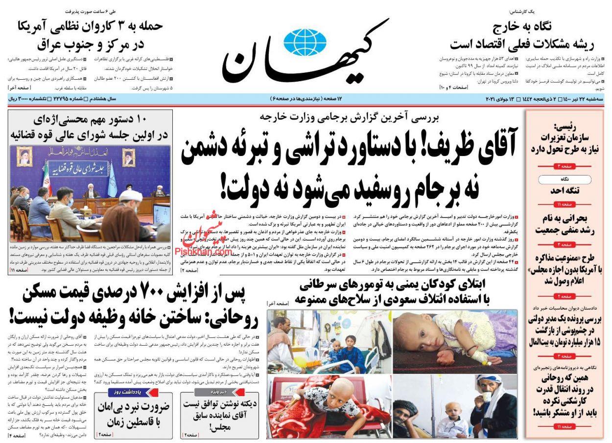 عناوین اخبار روزنامه کيهان در روز سهشنبه ۲۲ تیر