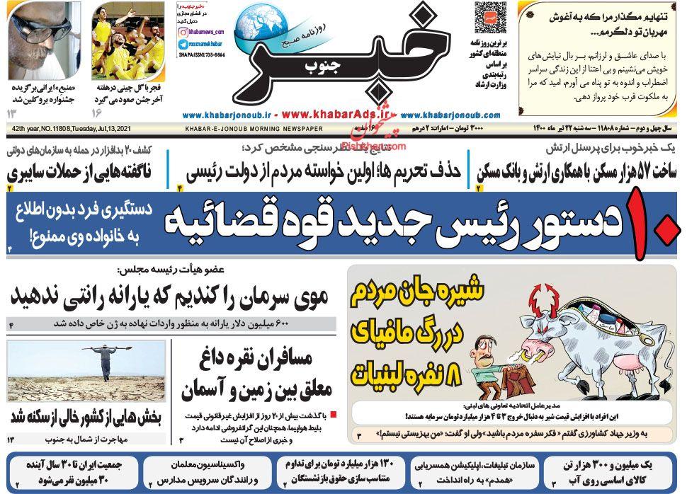 عناوین اخبار روزنامه خبر جنوب در روز سهشنبه ۲۲ تیر