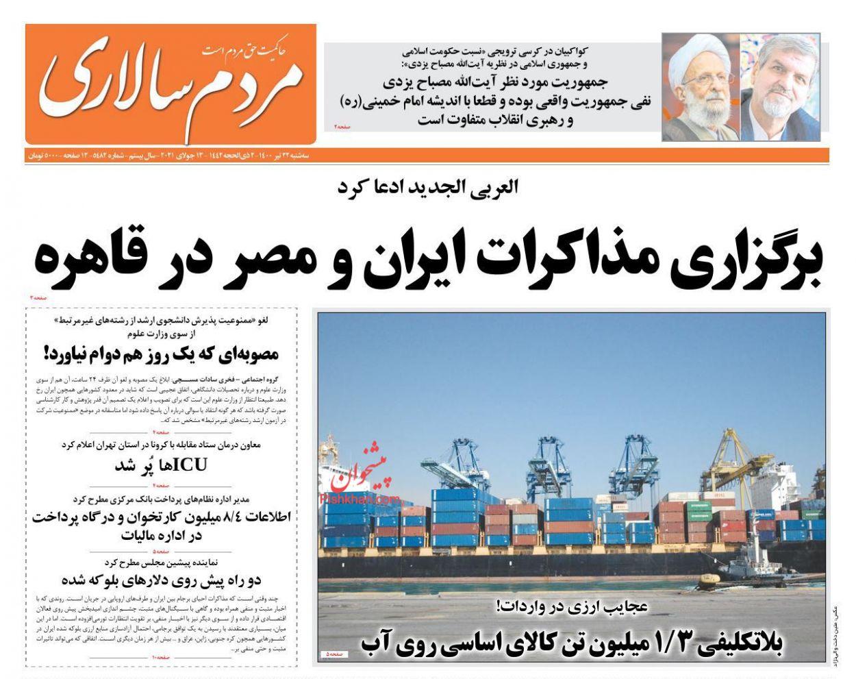 عناوین اخبار روزنامه مردم سالاری در روز سهشنبه ۲۲ تیر
