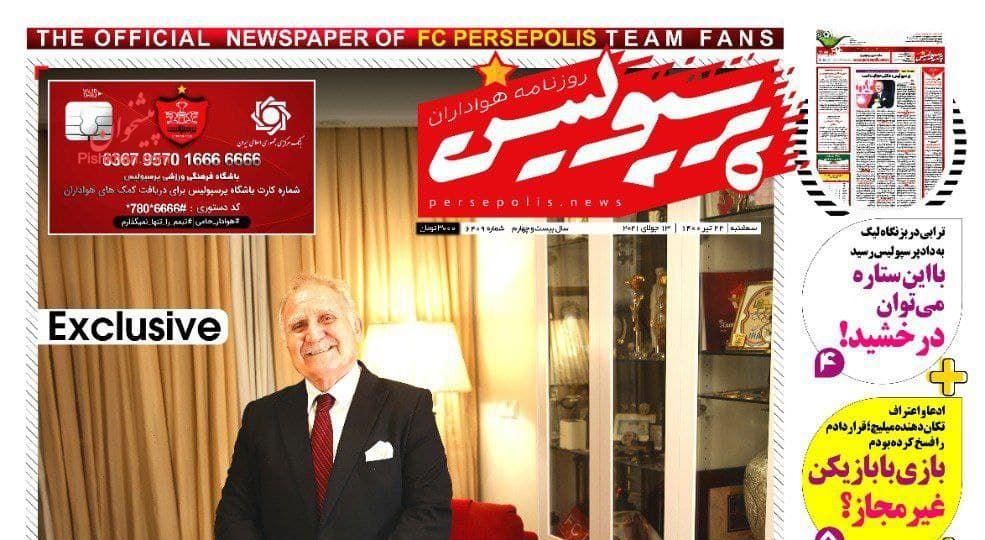 عناوین اخبار روزنامه پرسپولیس در روز سهشنبه ۲۲ تیر