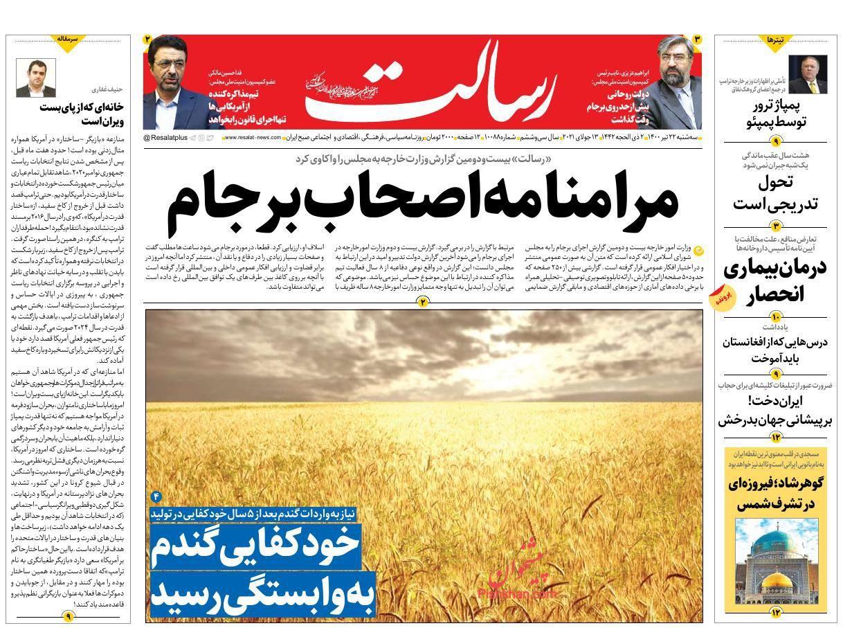 عناوین اخبار روزنامه رسالت در روز سهشنبه ۲۲ تیر