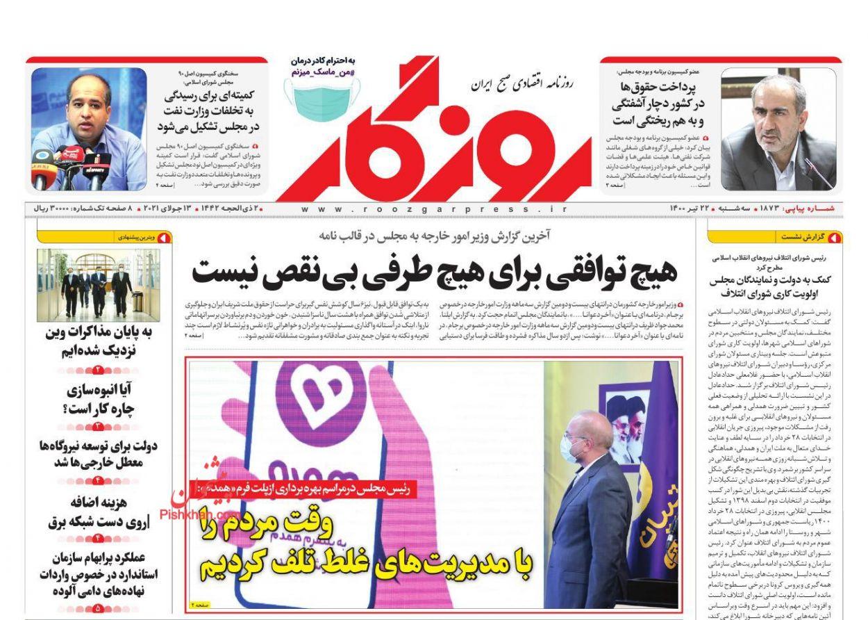 عناوین اخبار روزنامه روزگار در روز سهشنبه ۲۲ تیر