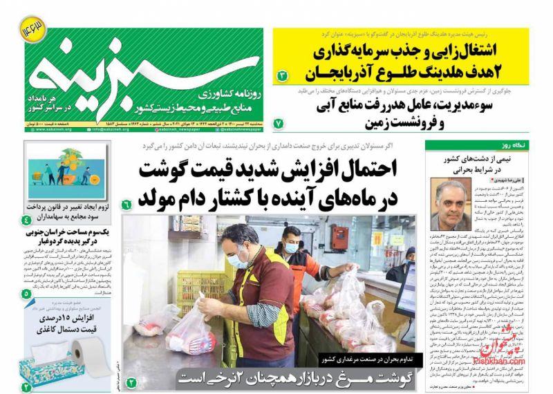 عناوین اخبار روزنامه سبزینه در روز سهشنبه ۲۲ تیر