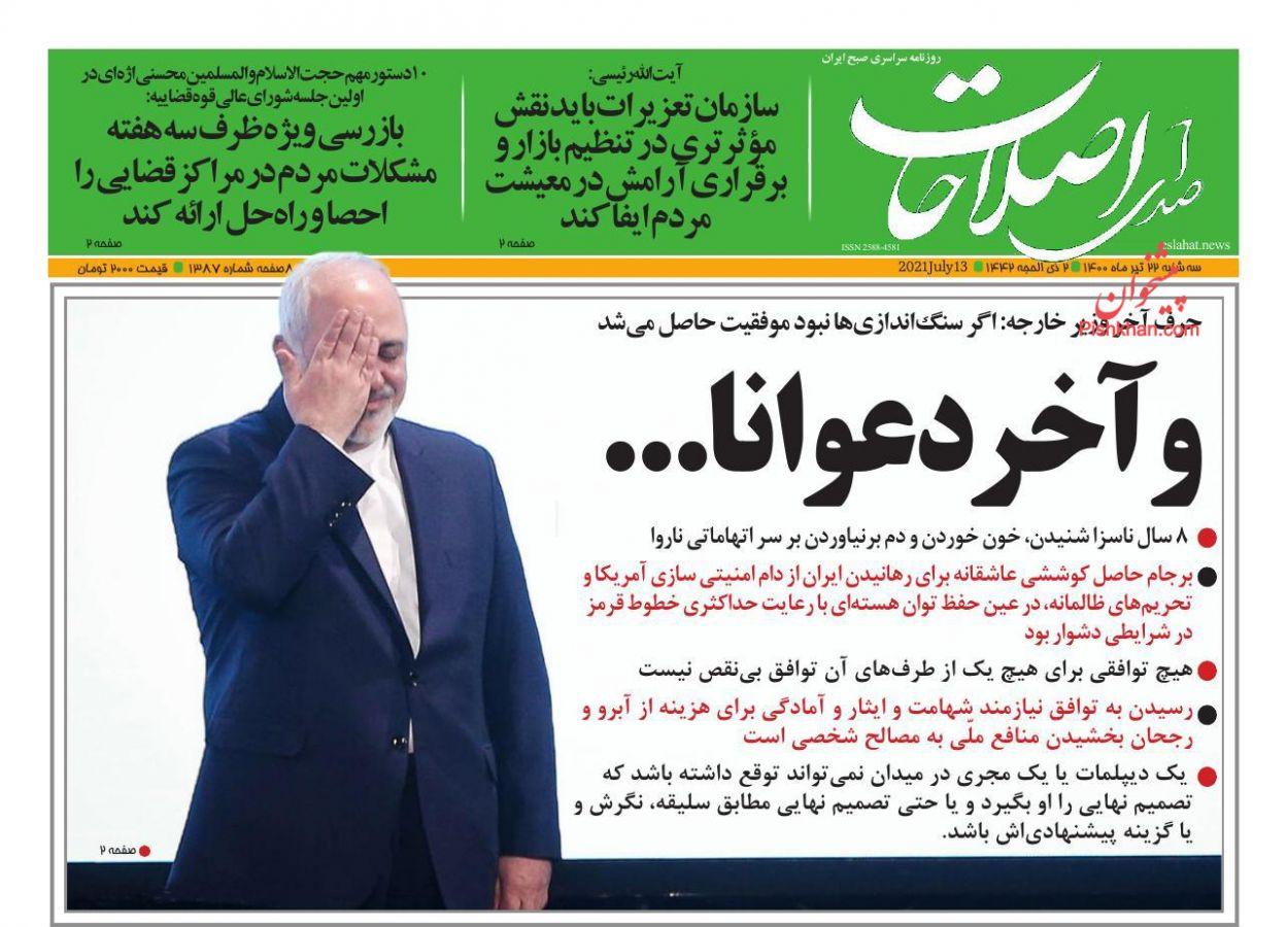 عناوین اخبار روزنامه صدای اصلاحات در روز سهشنبه ۲۲ تیر