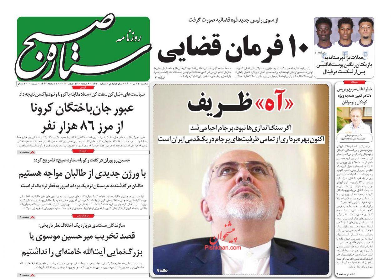 عناوین اخبار روزنامه ستاره صبح در روز سهشنبه ۲۲ تیر