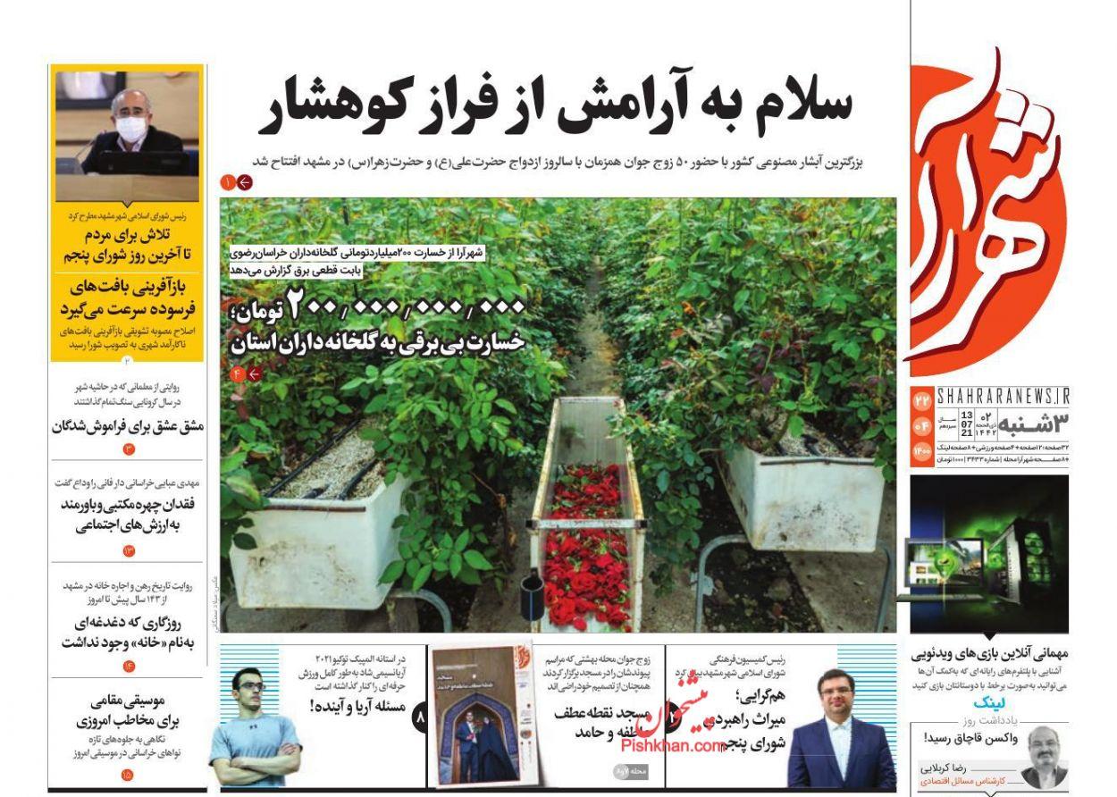 عناوین اخبار روزنامه شهرآرا در روز سهشنبه ۲۲ تیر