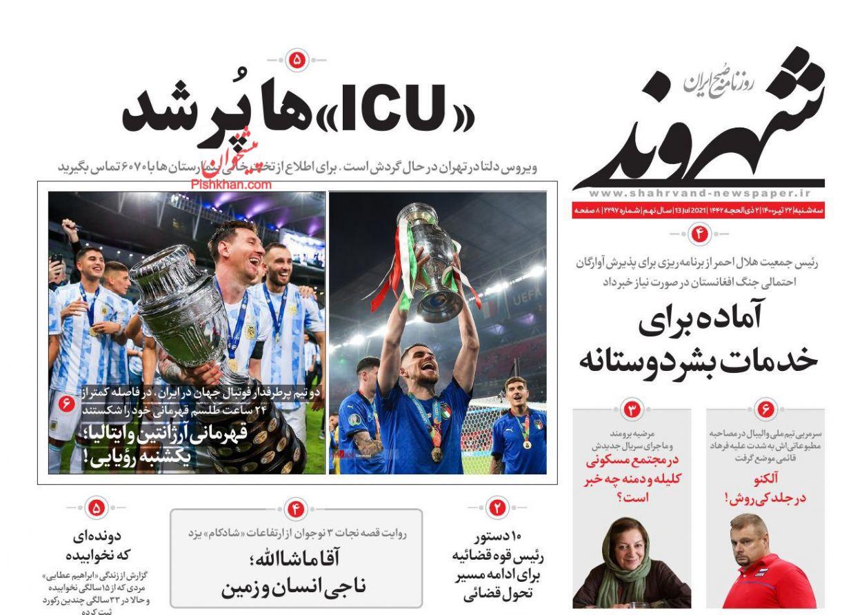 عناوین اخبار روزنامه شهروند در روز سهشنبه ۲۲ تیر