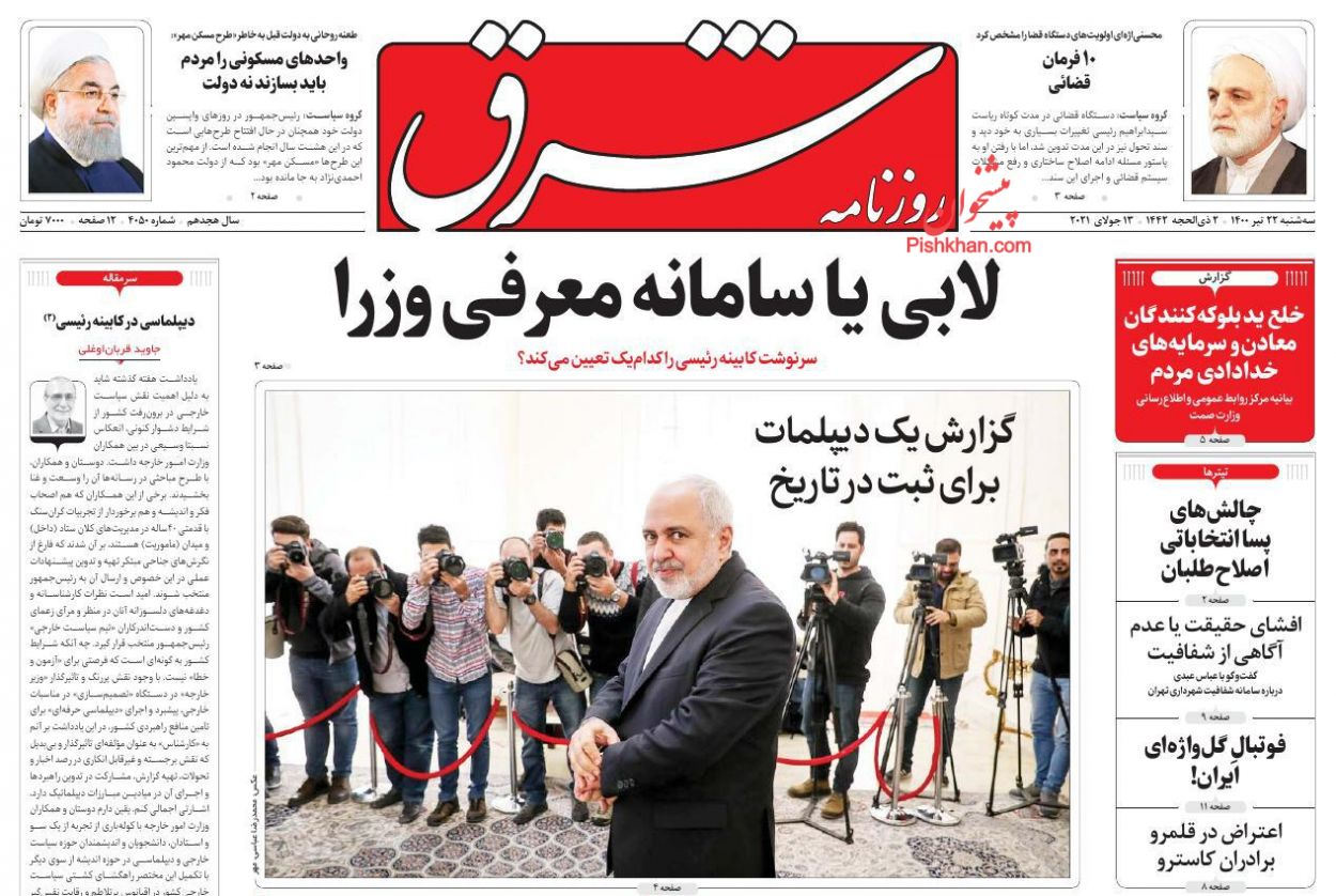 عناوین اخبار روزنامه شرق در روز سهشنبه ۲۲ تیر