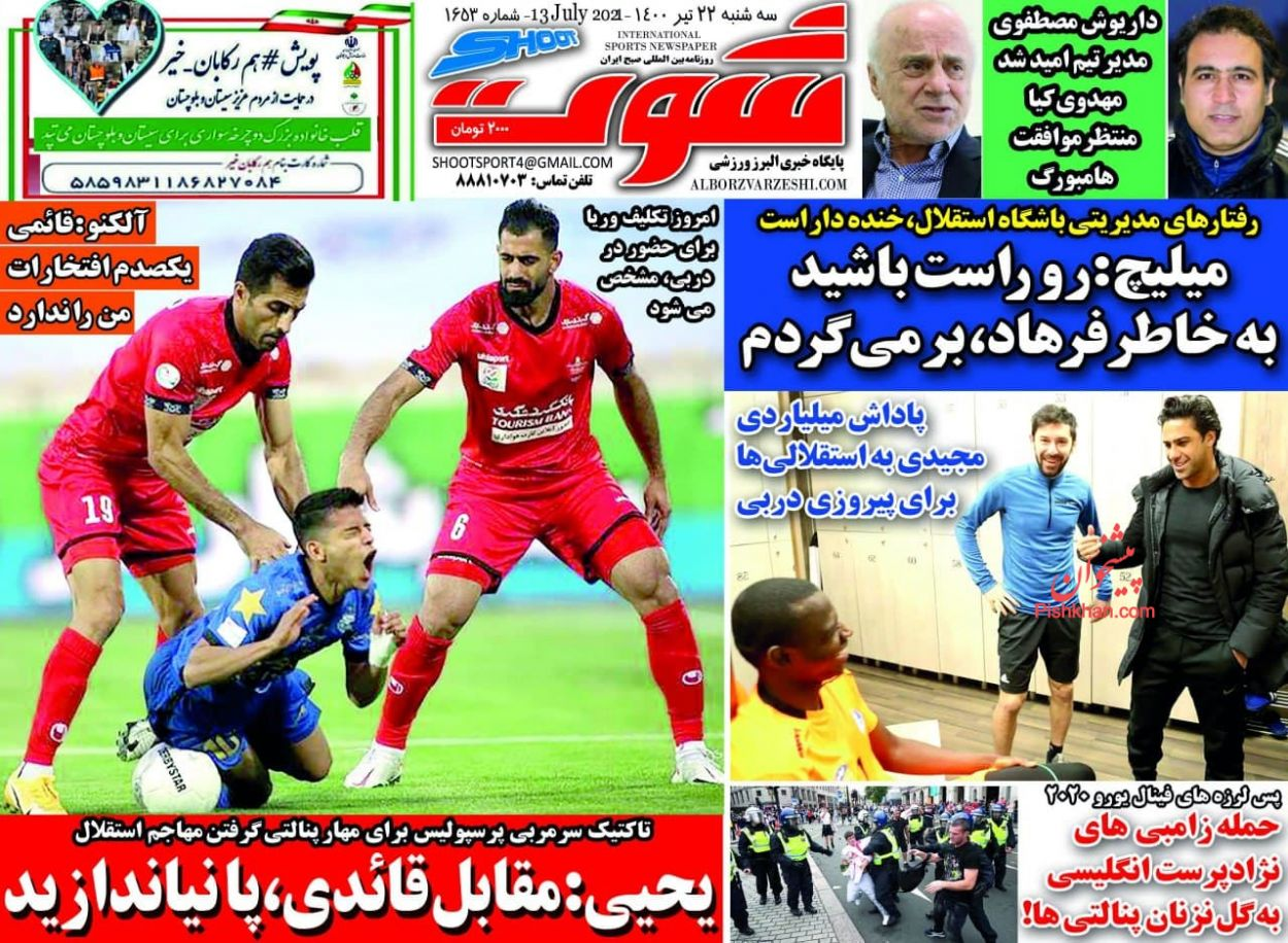عناوین اخبار روزنامه شوت در روز سهشنبه ۲۲ تیر