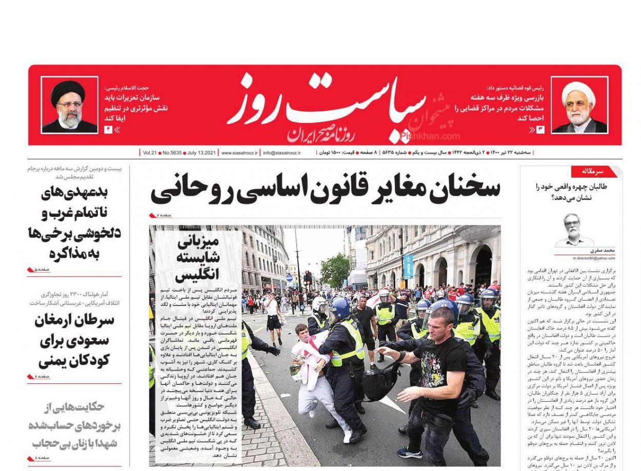 عناوین اخبار روزنامه سیاست روز در روز سهشنبه ۲۲ تیر