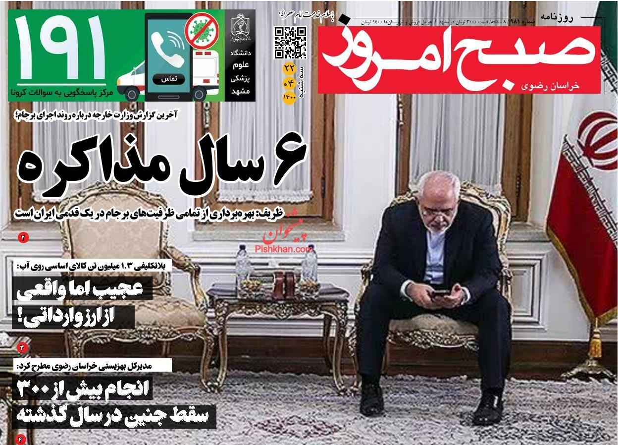 عناوین اخبار روزنامه صبح امروز در روز سهشنبه ۲۲ تیر