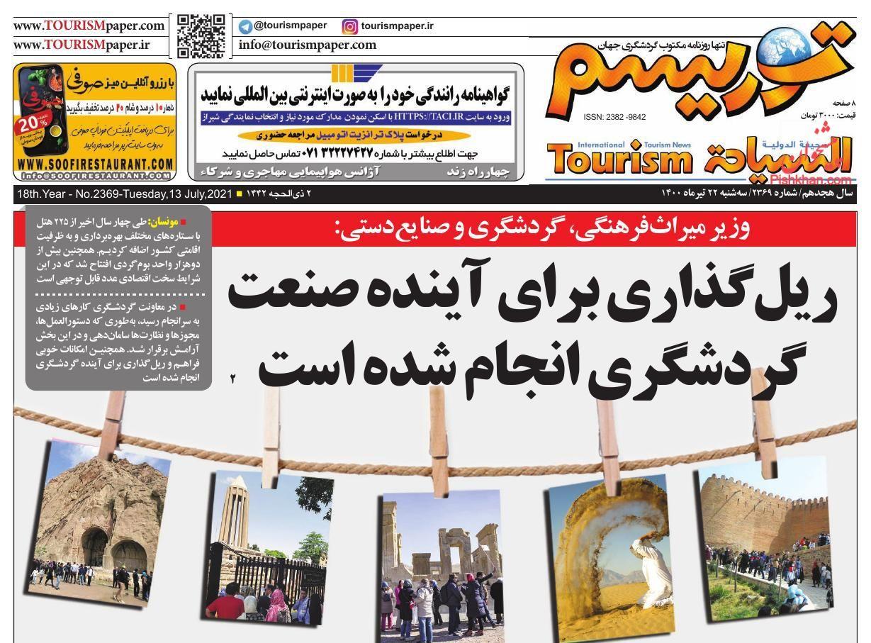 عناوین اخبار روزنامه توریسم در روز سهشنبه ۲۲ تیر