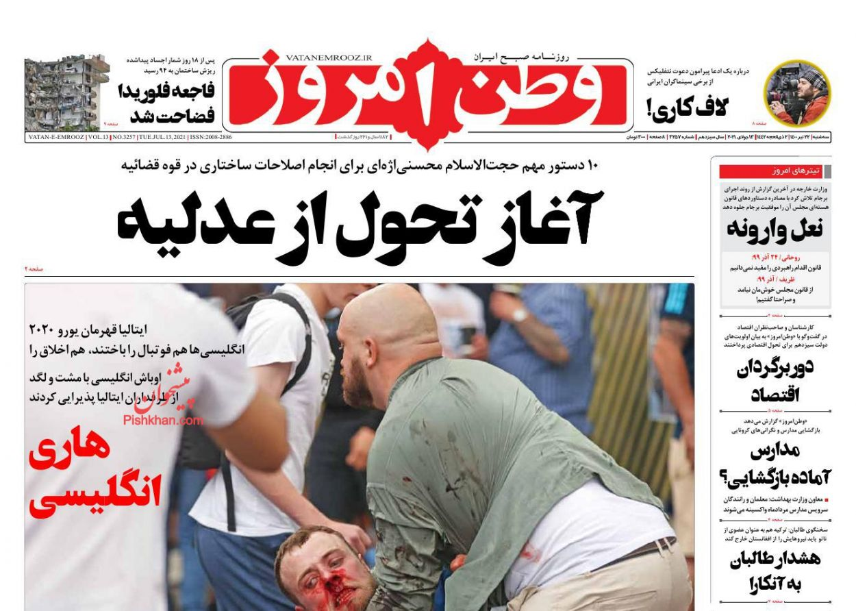 عناوین اخبار روزنامه وطن امروز در روز سهشنبه ۲۲ تیر