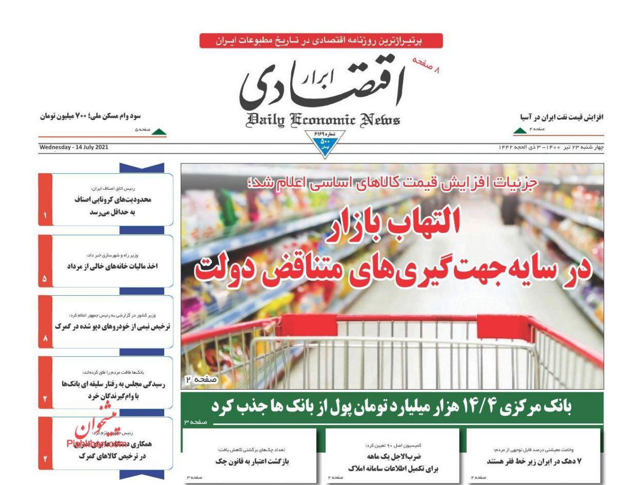 عناوین اخبار روزنامه ابرار اقتصادی در روز چهارشنبه ۲۳ تیر