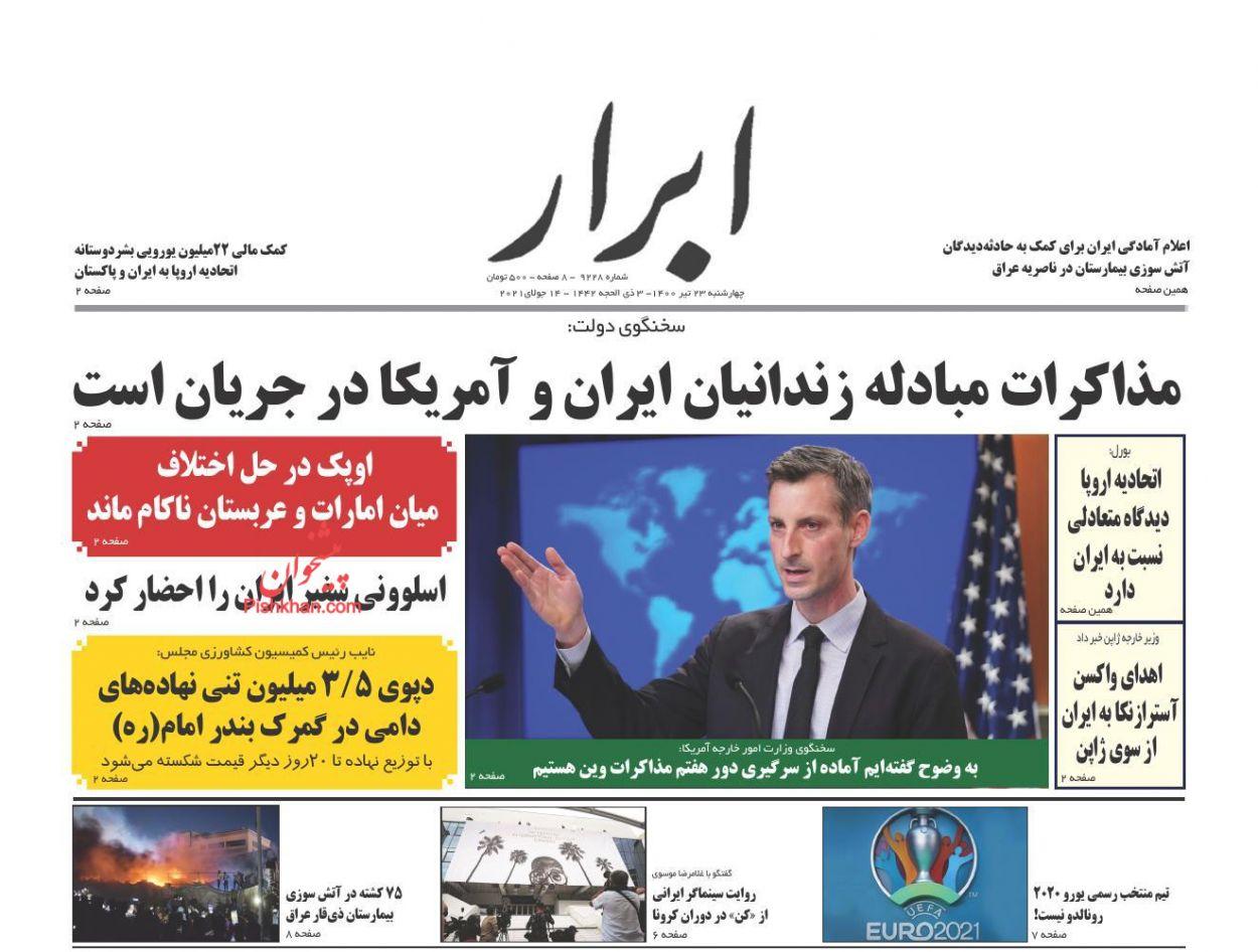 عناوین اخبار روزنامه ابرار در روز چهارشنبه ۲۳ تیر