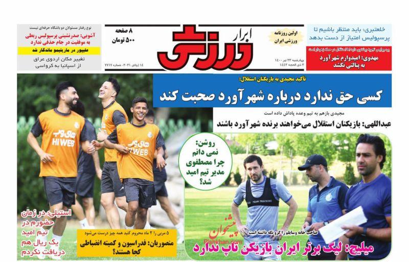 عناوین اخبار روزنامه ابرار ورزشى در روز چهارشنبه ۲۳ تیر