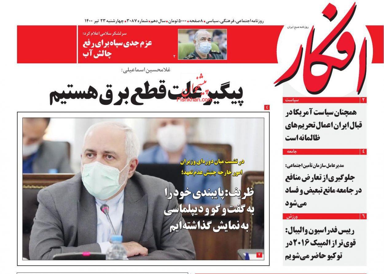 عناوین اخبار روزنامه افکار در روز چهارشنبه ۲۳ تیر
