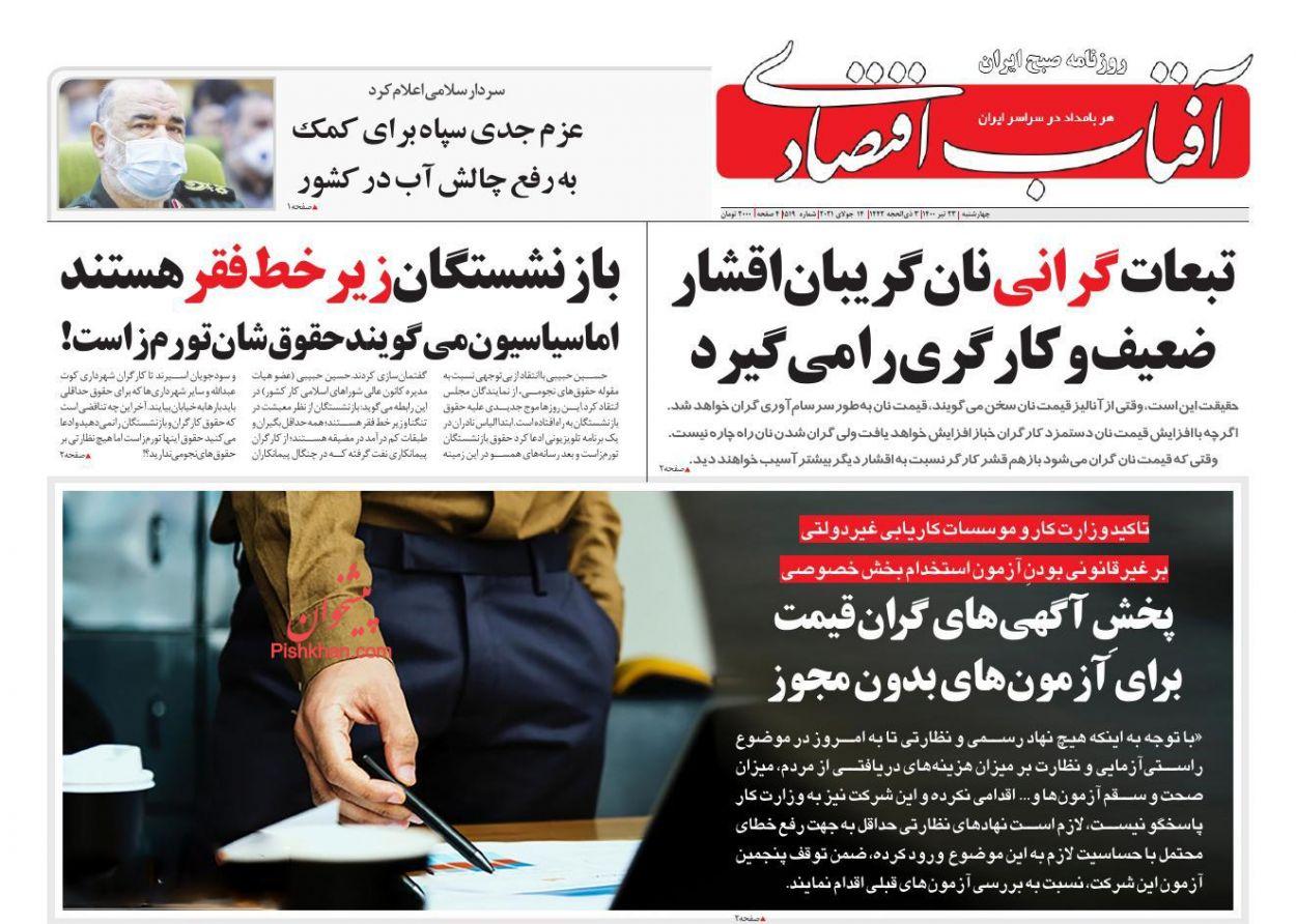 عناوین اخبار روزنامه آفتاب اقتصادی در روز چهارشنبه ۲۳ تیر