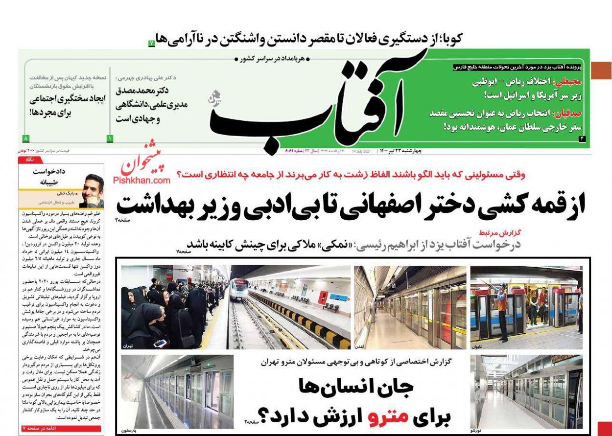 عناوین اخبار روزنامه آفتاب یزد در روز چهارشنبه ۲۳ تیر