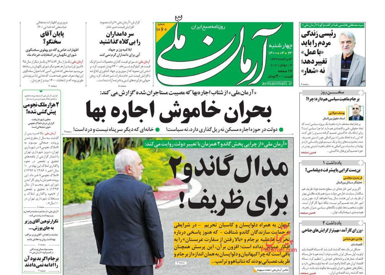 عناوین اخبار روزنامه آرمان ملی در روز چهارشنبه ۲۳ تیر