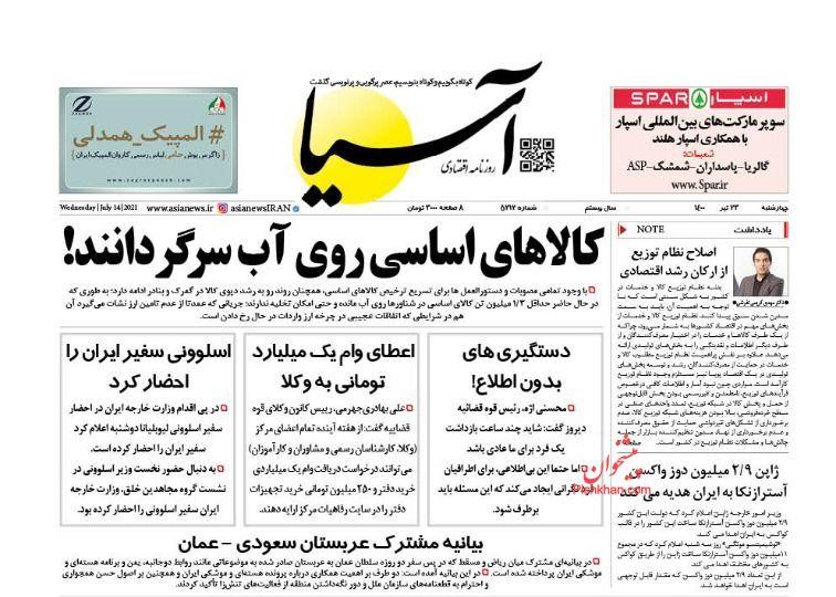 عناوین اخبار روزنامه آسیا در روز چهارشنبه ۲۳ تیر