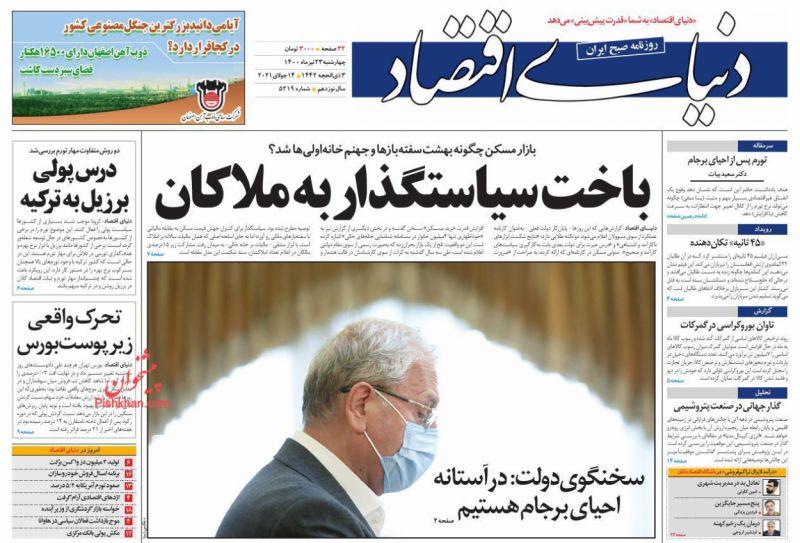 عناوین اخبار روزنامه دنیای اقتصاد در روز چهارشنبه ۲۳ تیر