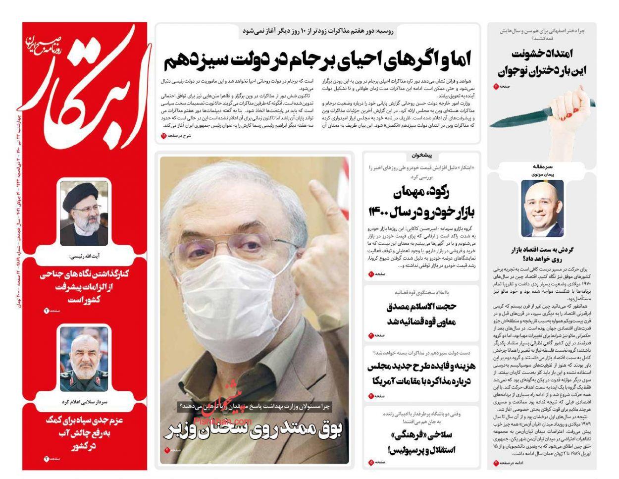 عناوین اخبار روزنامه ابتکار در روز چهارشنبه ۲۳ تیر