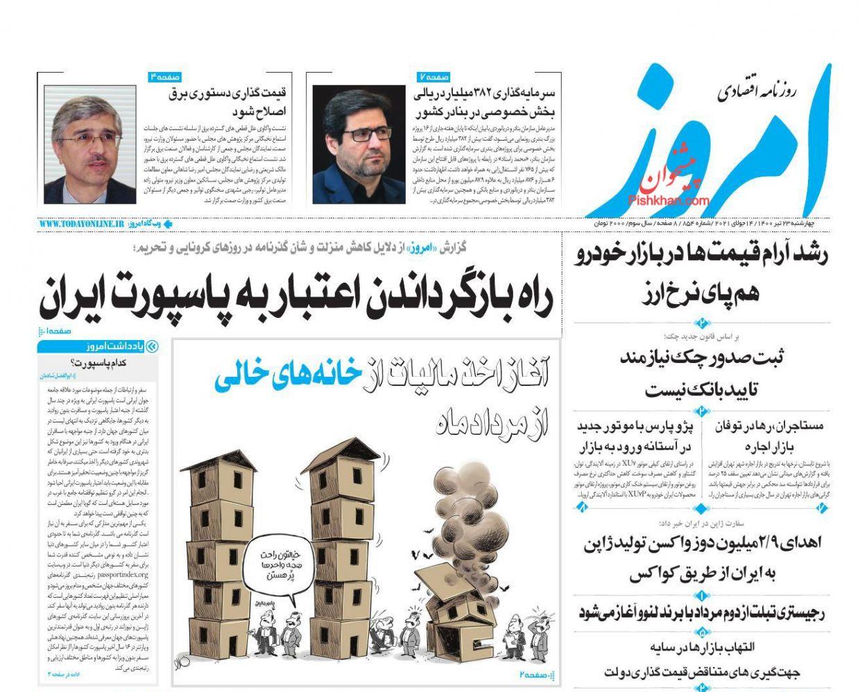 عناوین اخبار روزنامه امروز در روز چهارشنبه ۲۳ تیر