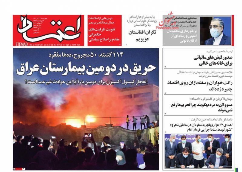 عناوین اخبار روزنامه اعتماد در روز چهارشنبه ۲۳ تیر