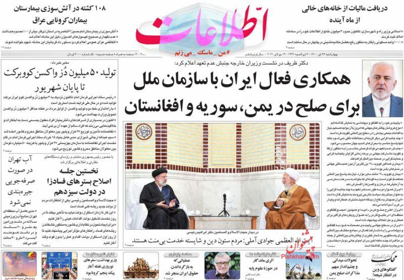 عناوین اخبار روزنامه اطلاعات در روز چهارشنبه ۲۳ تیر