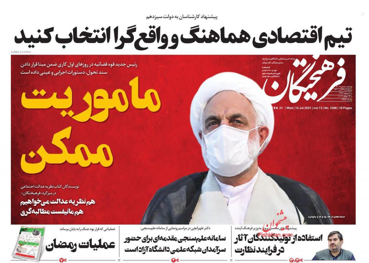 عناوین اخبار روزنامه فرهیختگان در روز چهارشنبه ۲۳ تیر
