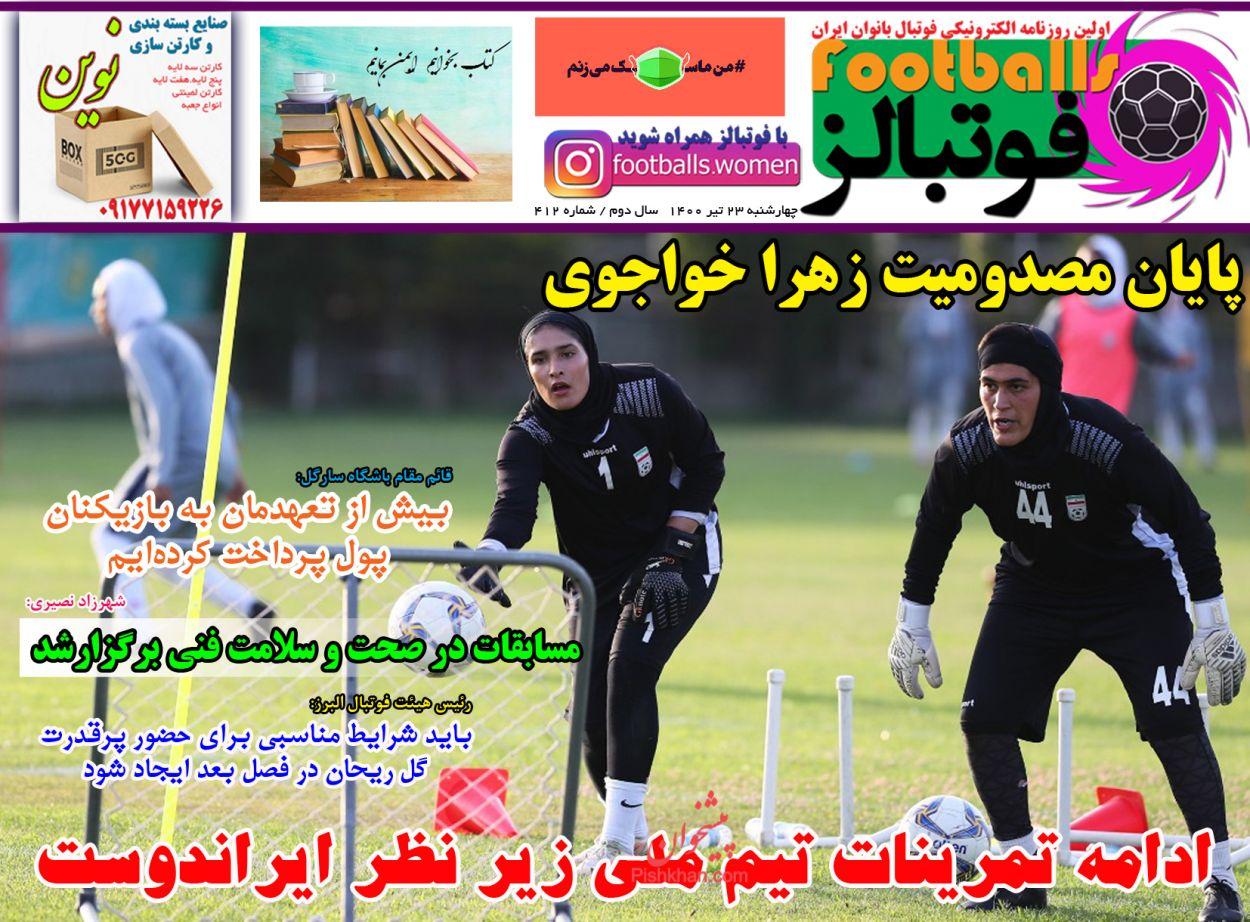 عناوین اخبار روزنامه فوتبالز در روز چهارشنبه ۲۳ تیر