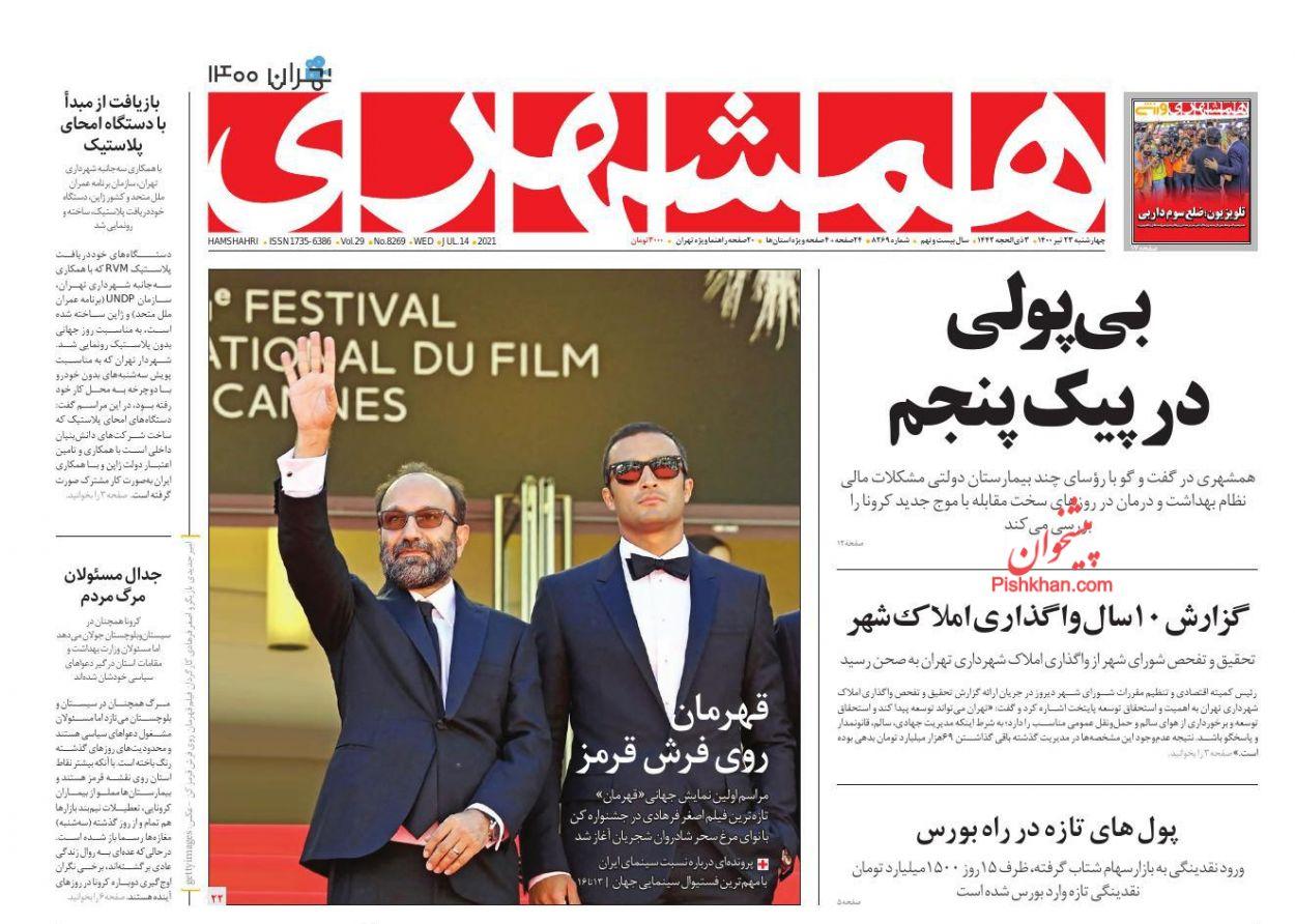 عناوین اخبار روزنامه همشهری در روز چهارشنبه ۲۳ تیر