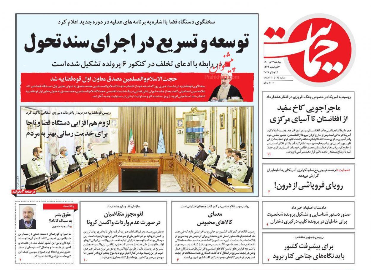 عناوین اخبار روزنامه حمایت در روز چهارشنبه ۲۳ تیر