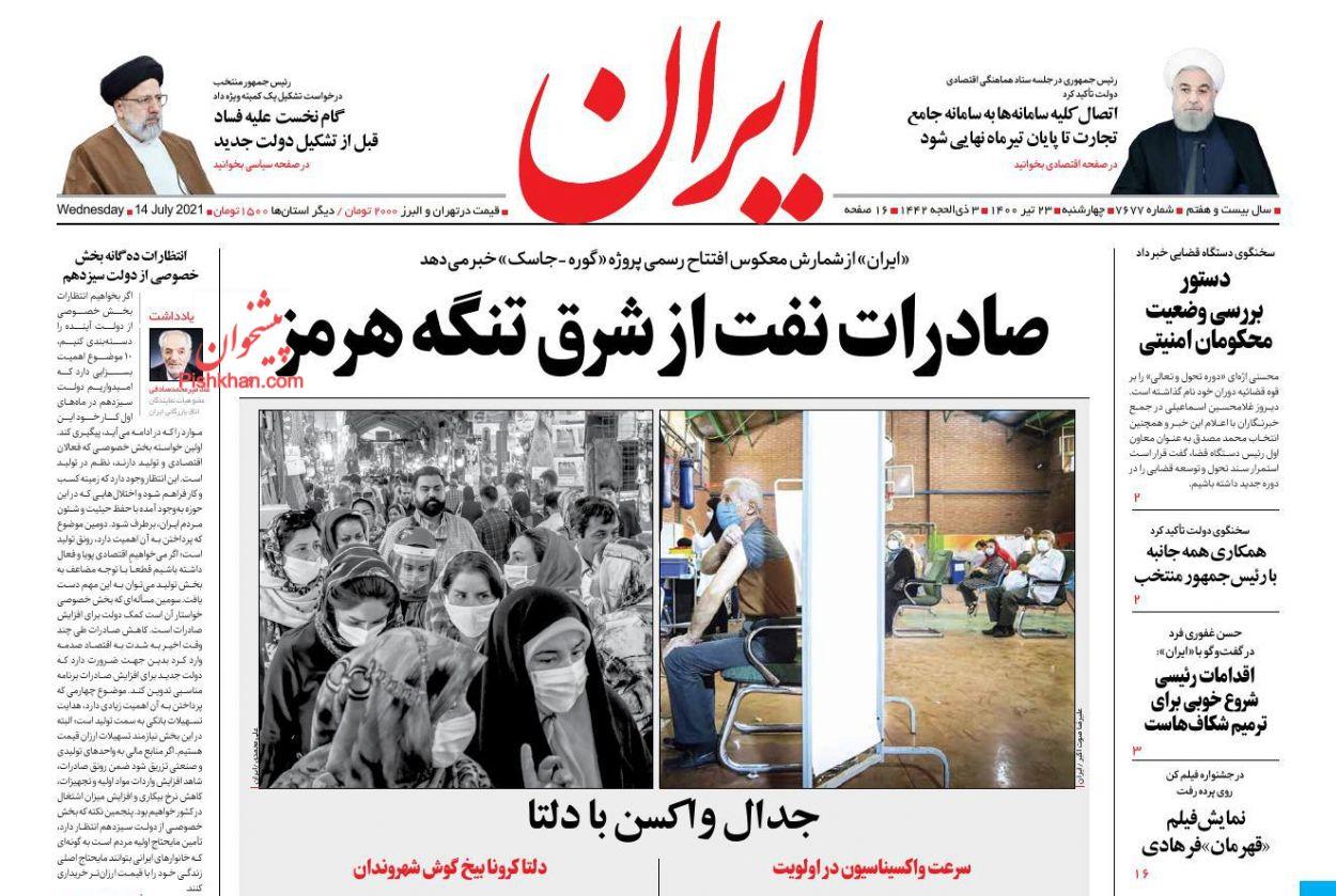 عناوین اخبار روزنامه ایران در روز چهارشنبه ۲۳ تیر