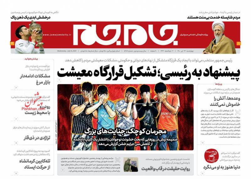 عناوین اخبار روزنامه جام جم در روز چهارشنبه ۲۳ تیر