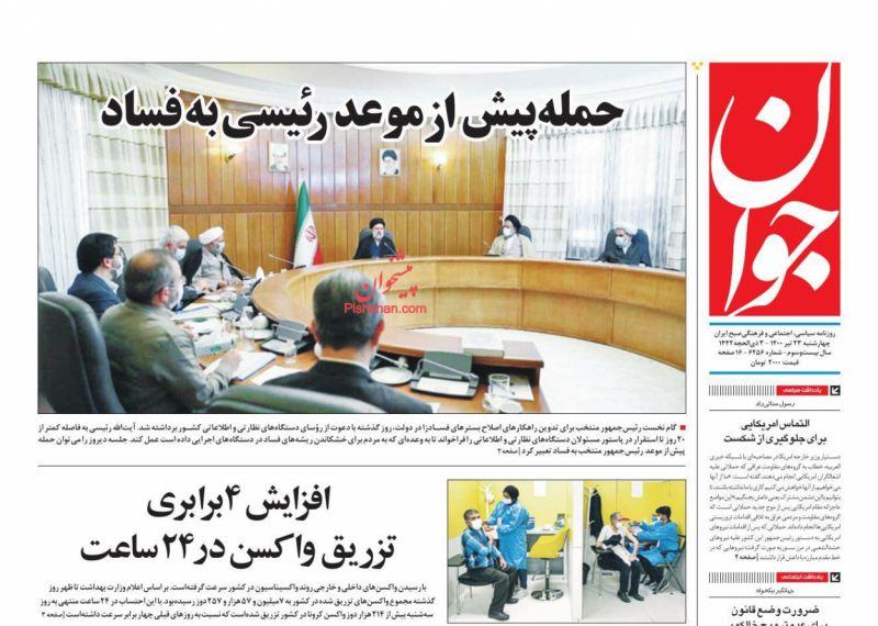 عناوین اخبار روزنامه جوان در روز چهارشنبه ۲۳ تیر