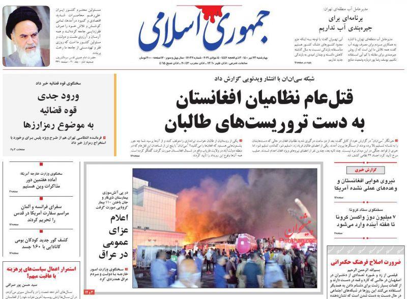 عناوین اخبار روزنامه جمهوری اسلامی در روز چهارشنبه ۲۳ تیر