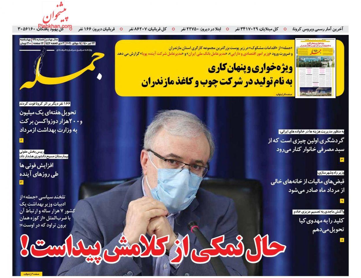 عناوین اخبار روزنامه جمله در روز چهارشنبه ۲۳ تیر