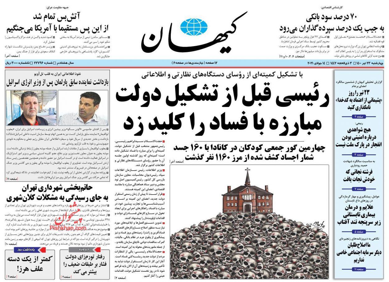 عناوین اخبار روزنامه کيهان در روز چهارشنبه ۲۳ تیر