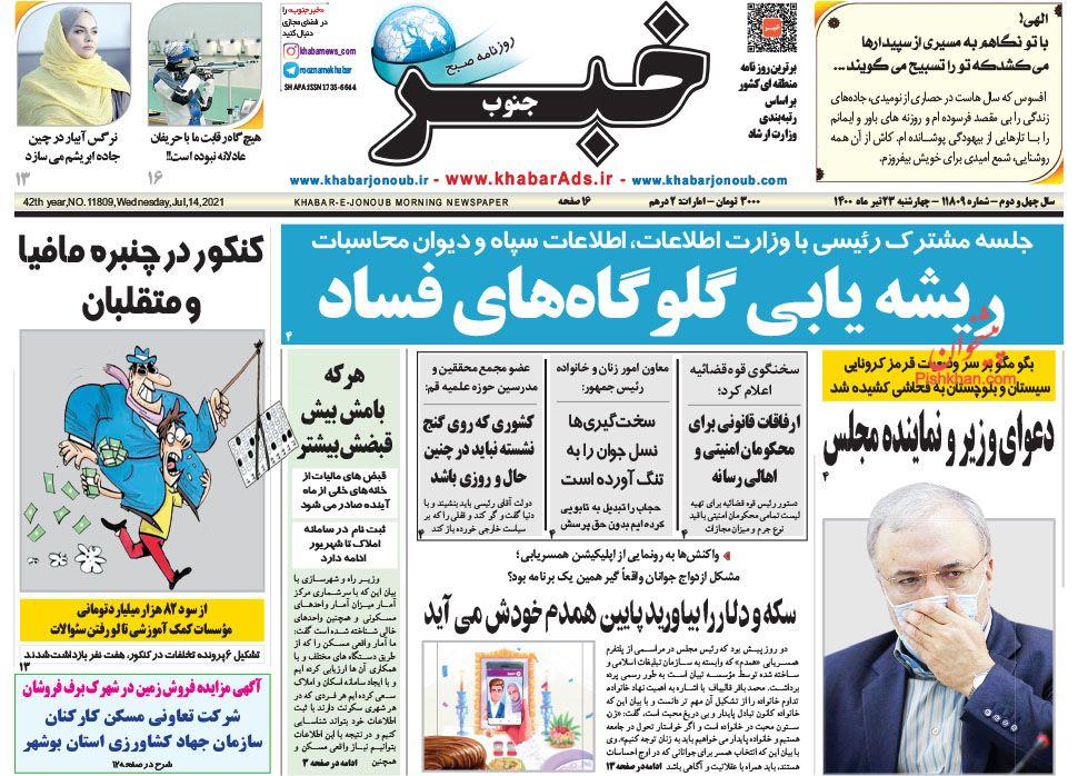 عناوین اخبار روزنامه خبر جنوب در روز چهارشنبه ۲۳ تیر