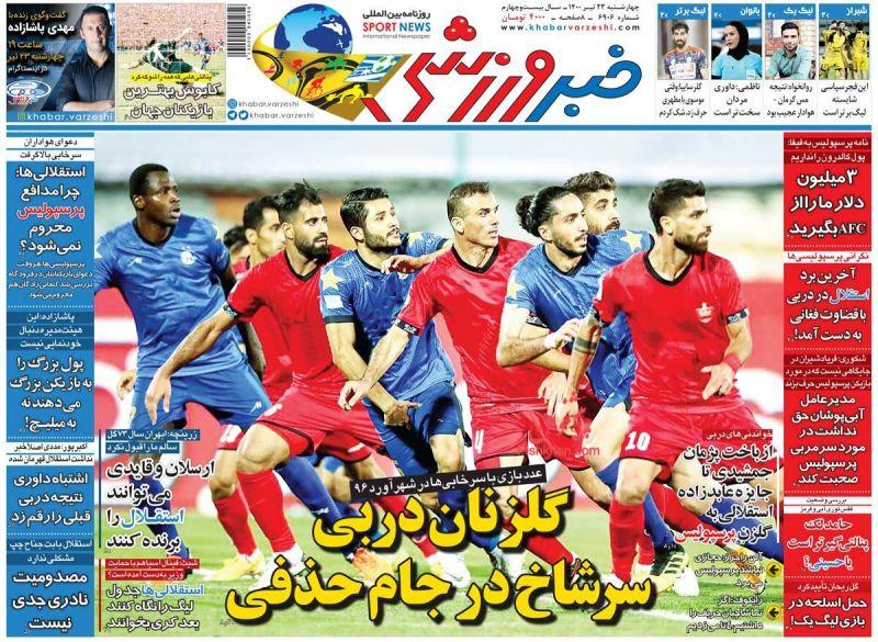 عناوین اخبار روزنامه خبر ورزشی در روز چهارشنبه ۲۳ تیر