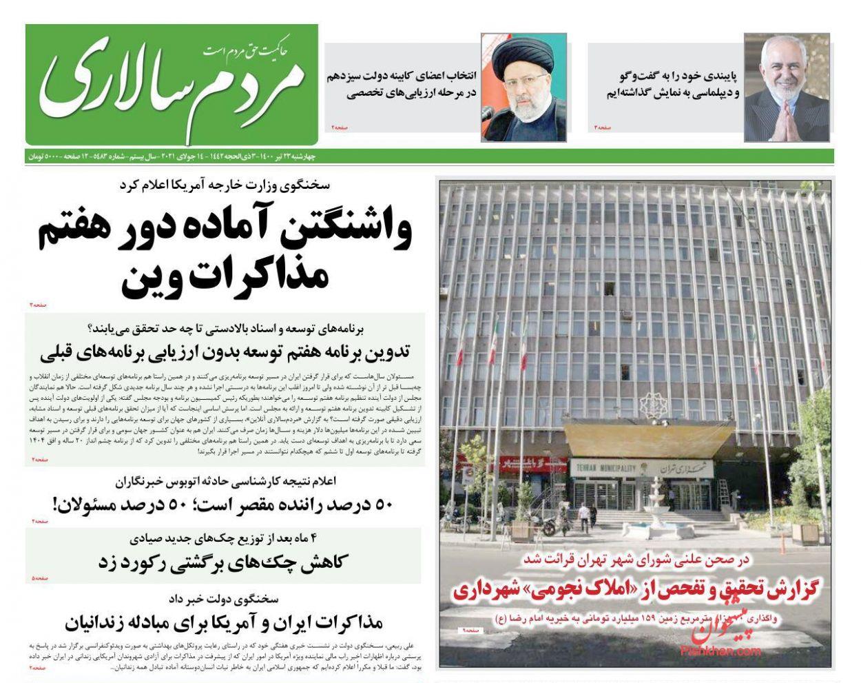 عناوین اخبار روزنامه مردم سالاری در روز چهارشنبه ۲۳ تیر